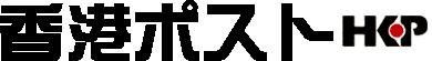 香港ポスト | 香港日本語新聞