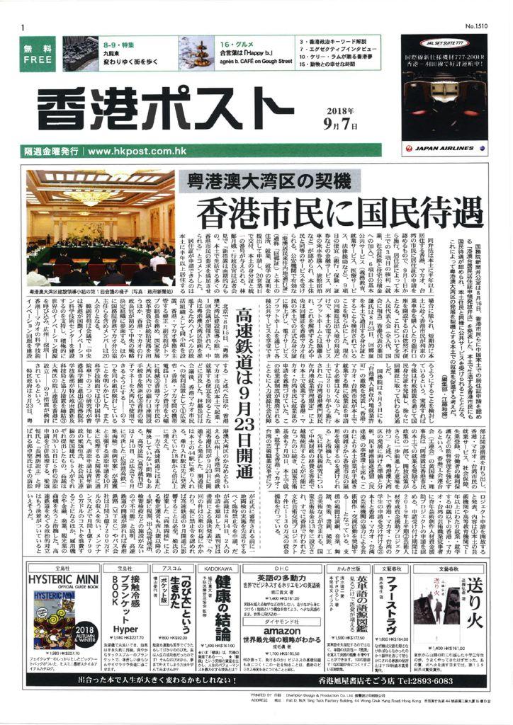 HKPOST_1510のサムネイル